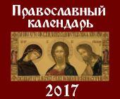 Православные праздники, посты и памятные даты в 2017 году